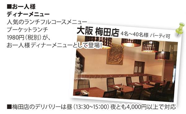 梅田店お得情報