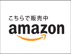 amazon-logo_JP_transparent2