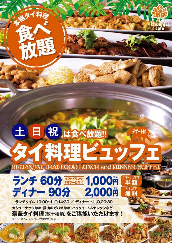 クワンチャイカフェメニュー|Cafe menu