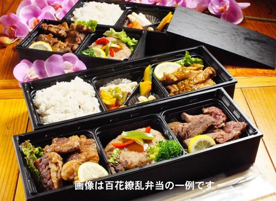 【要予約】百花繚乱弁当( ひゃっかりょうらん)|HYAKKARYOURAN BENTO (Reservation system)
