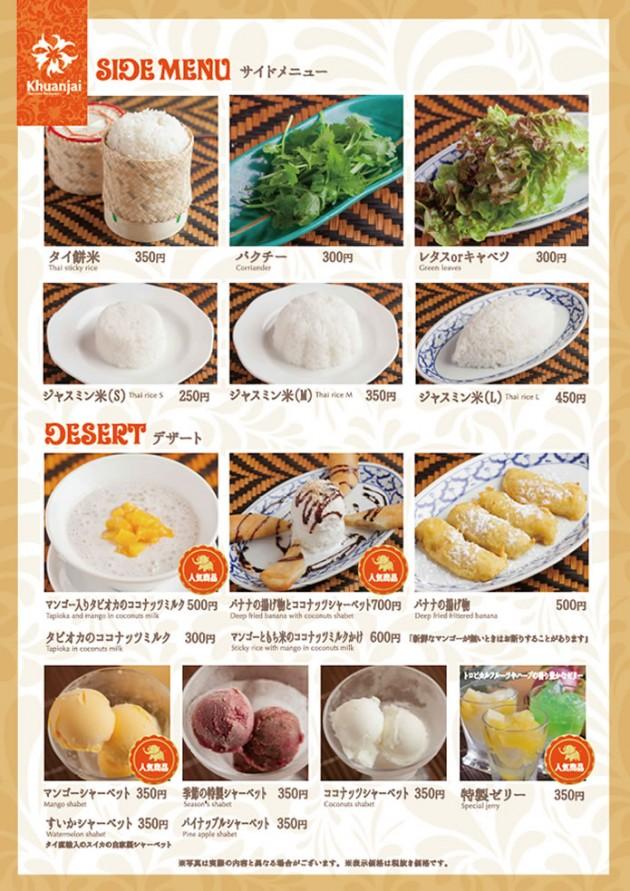 サイドメニュー・デザート|Sidemenu Dessert