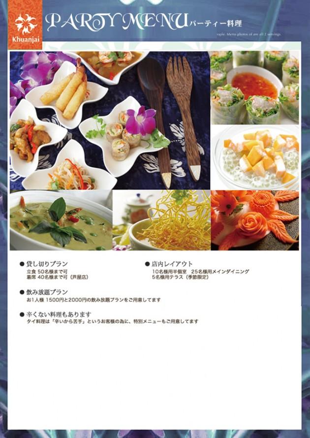 パーティ料理|Party Menu