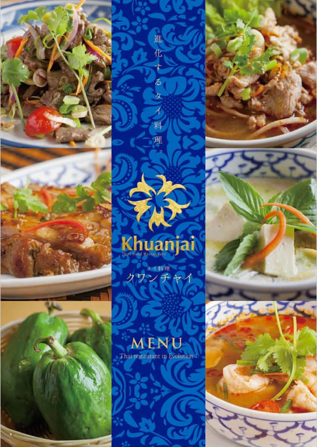 menu20180