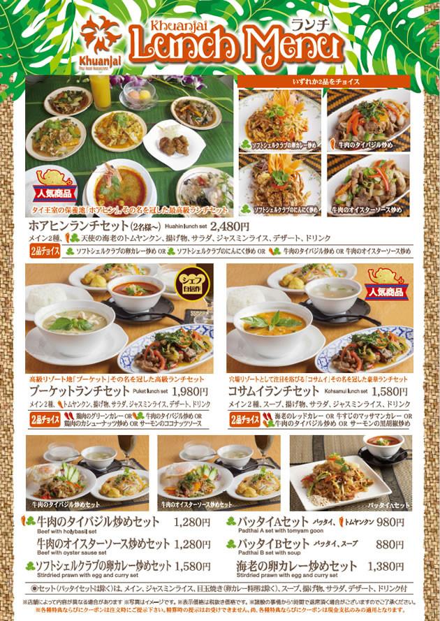 menu20181