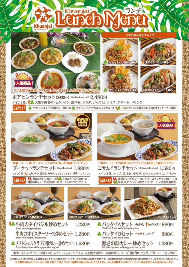 ランチメニュー|Lunch Menu
