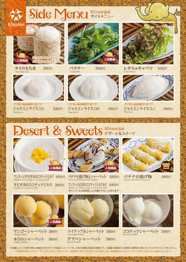 menu201810