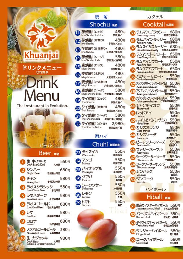 ドリンクメニュー|Drink Menu