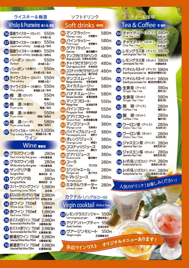 menu201812