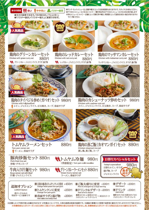 ランチメニュー lunch menu タイ料理 クワンチャイ クワンチャイへ