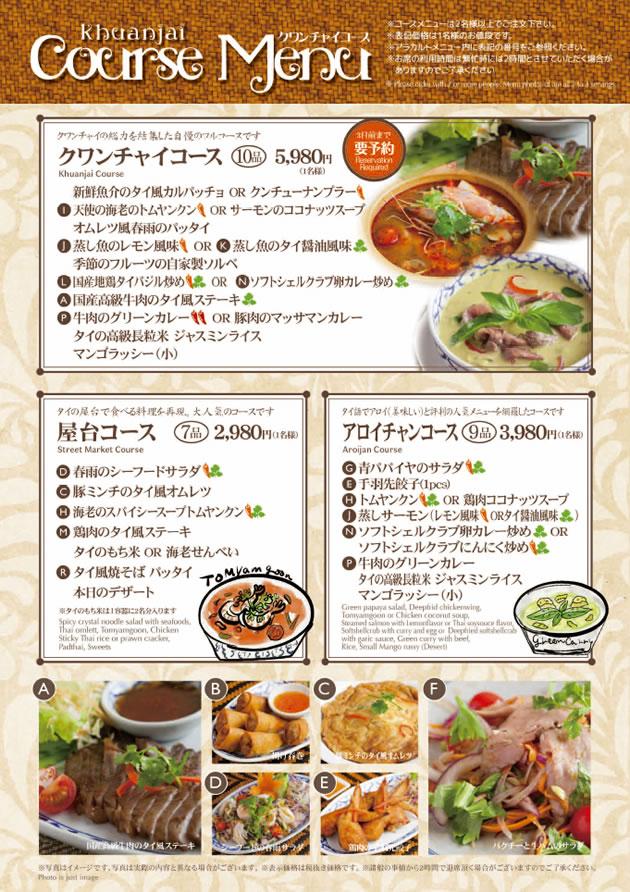 コース料理|Course Menu