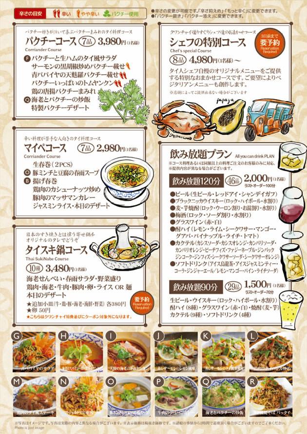 menu20184