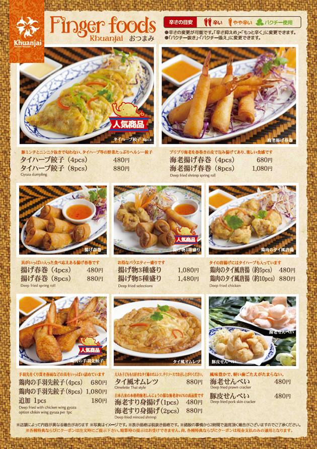 menu20186