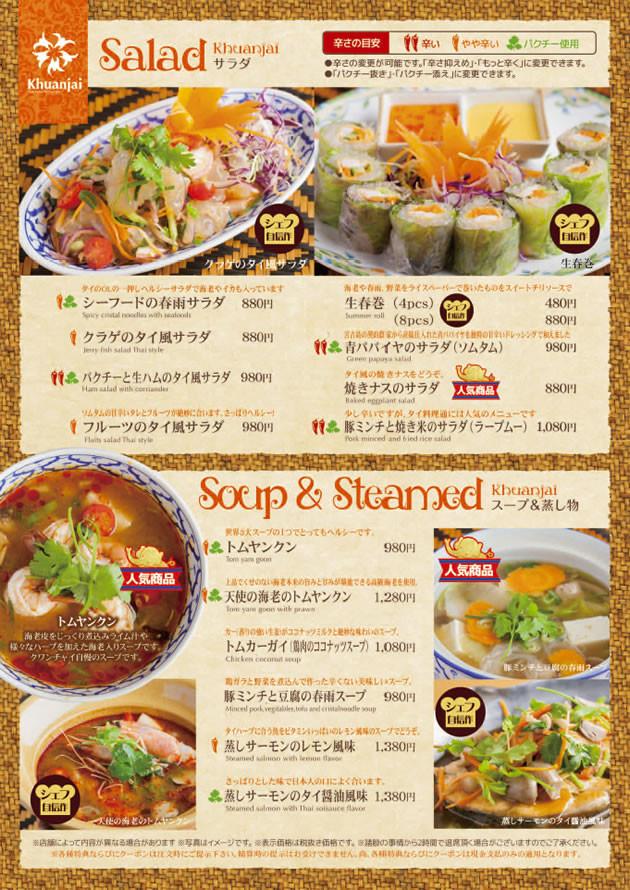 menu20187