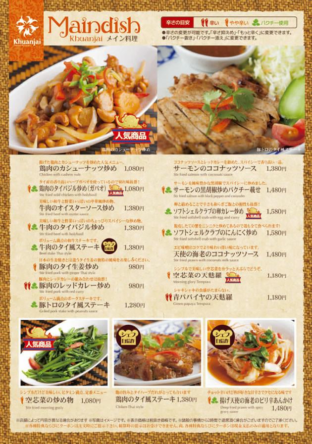 menu20188