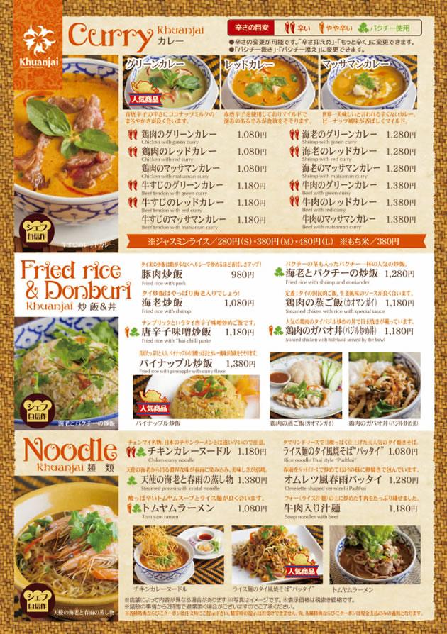 カレー・炒飯・麺類|Curry Friderice Noodle