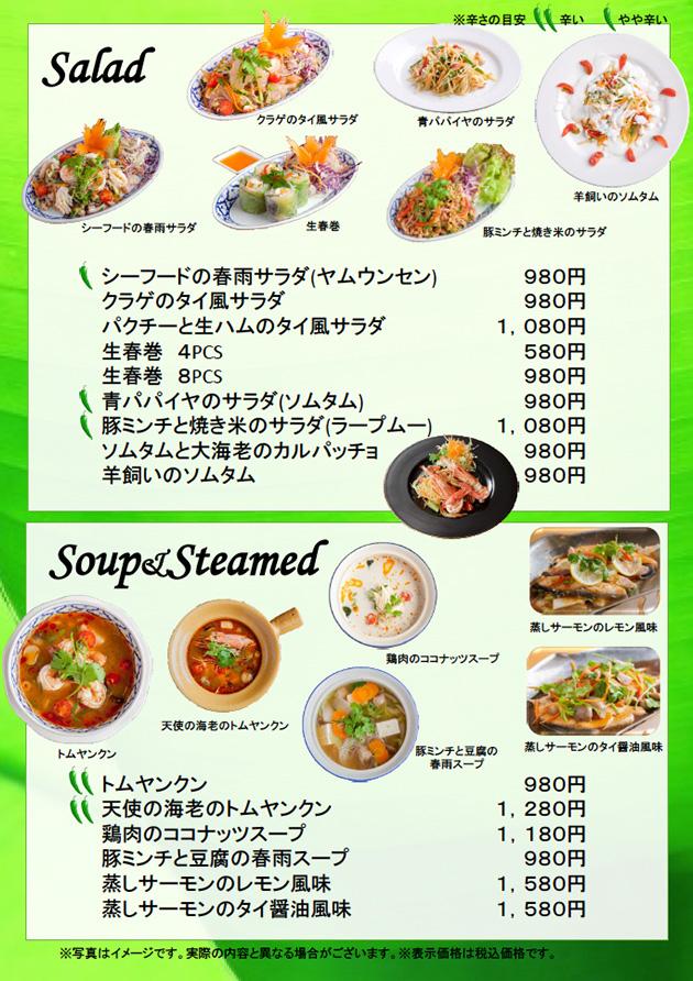 サラダ・スープ|Salad Soup