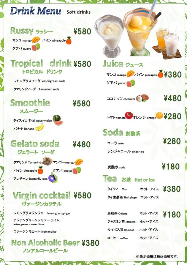 menu2021-10