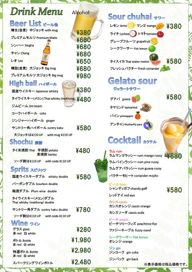 menu2021-11