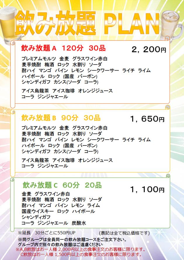 menu2021-12