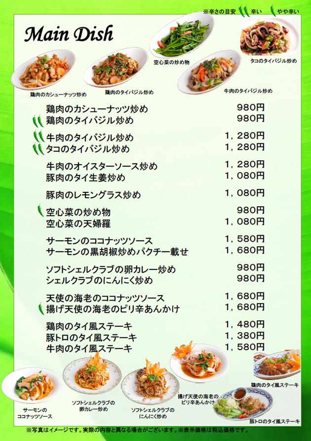 メイン料理|Main Dish