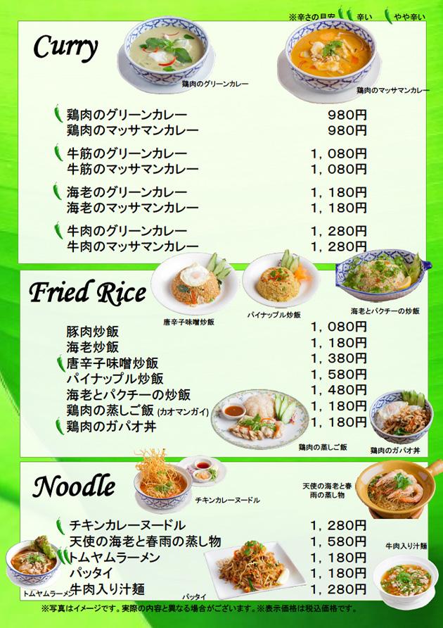 menu2021-4