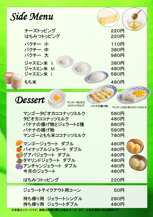 サイドメニュー・デザート Sidemenu Dessert