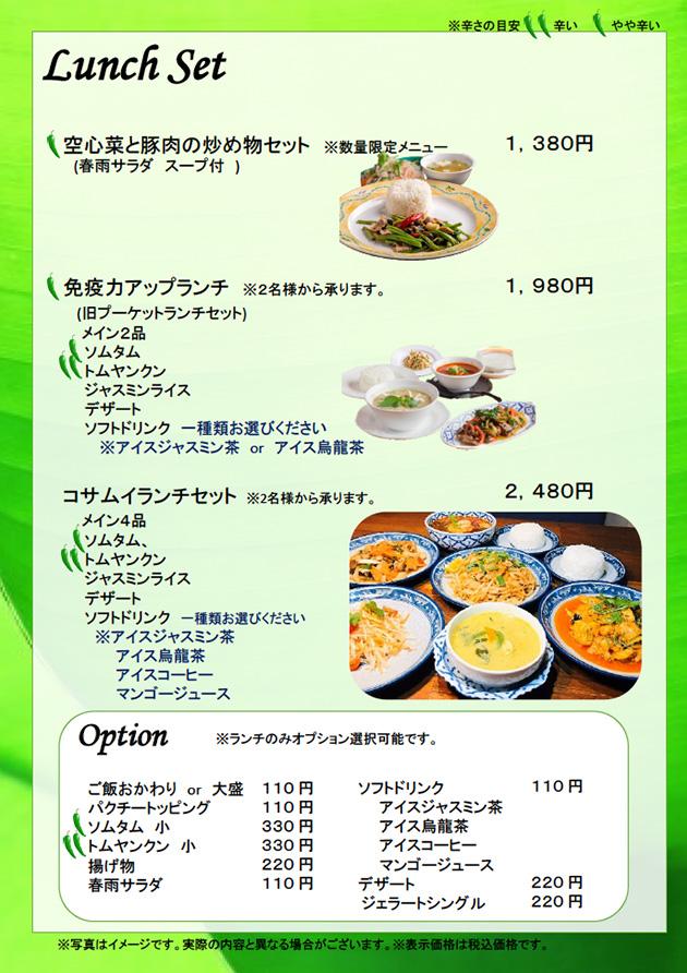 menu2021-8