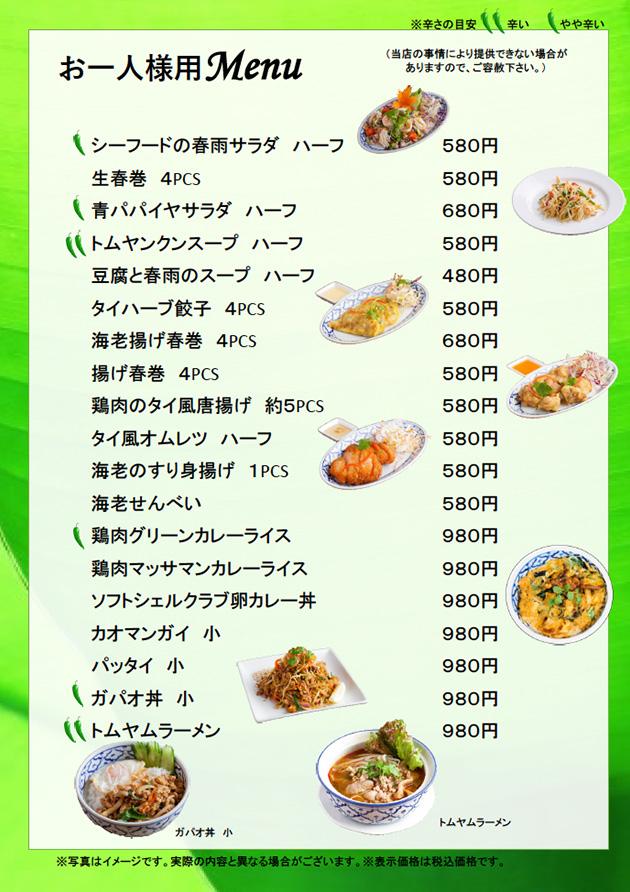 menu2021-9