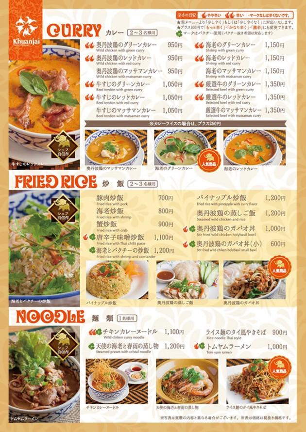カレー・炒飯・麺類 Curry Friderice Noodle