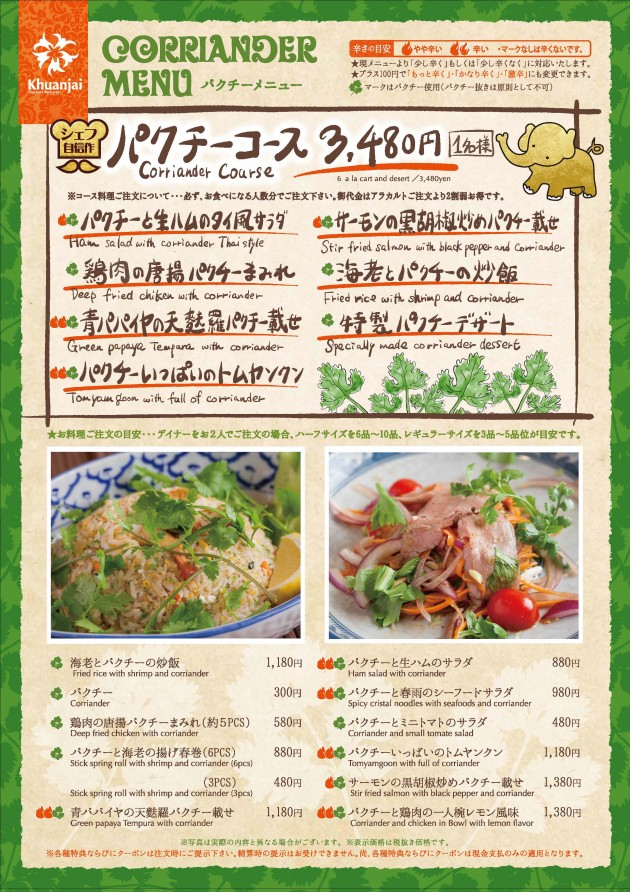 パクチーコース|Coriander Course Menu