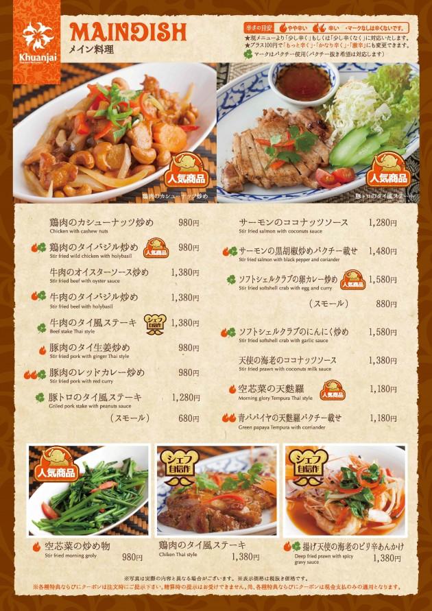 メイン料理|Maindish