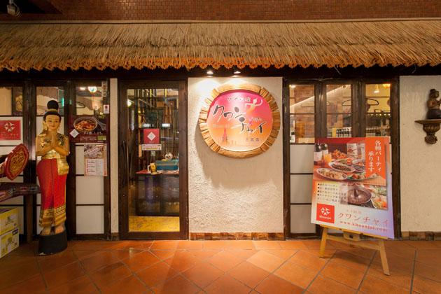 三宮店|Sannomiya