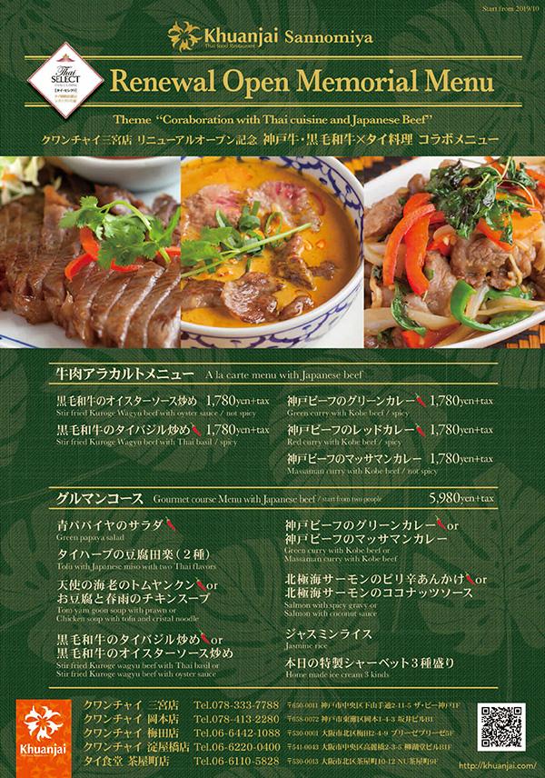 10月26日(土)より三宮店リニューアルオープン