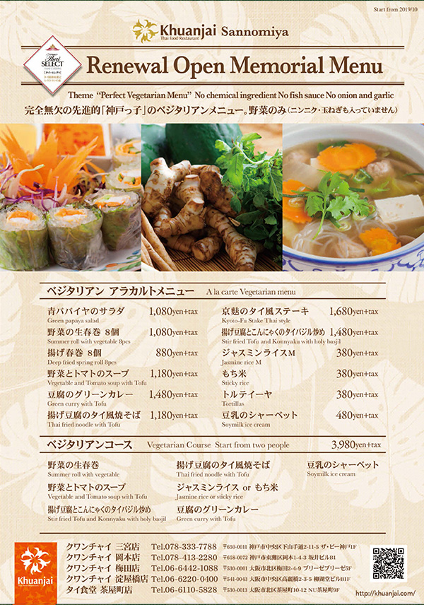 sannomiya201910-2