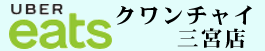 uber_logo_sannomiya